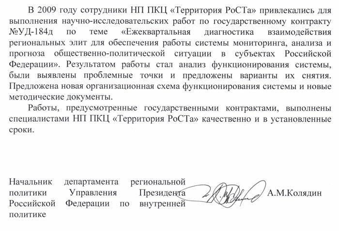 Отзыв по государственным контрактам