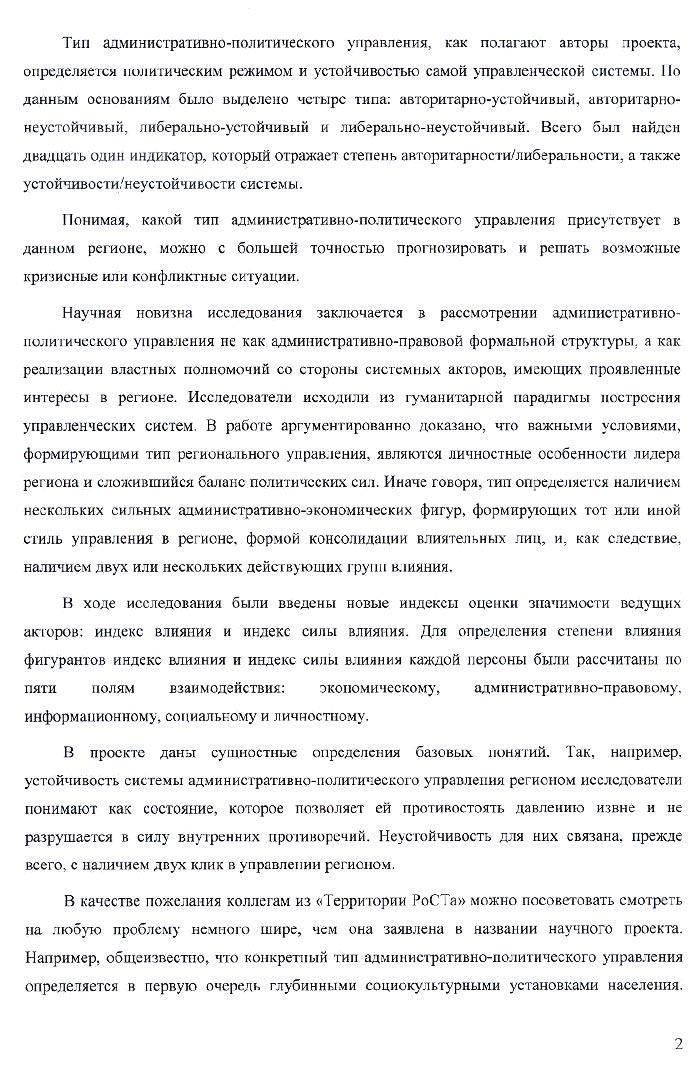 отзыв (2 стр.)