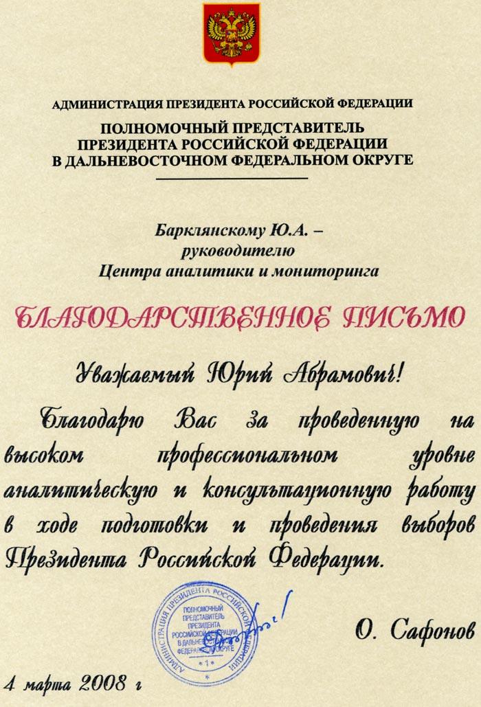 Благодарственное письмо Юрию Барклянскому